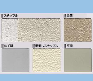 単層弾性塗装も選択可能。高い機能性を保ちます。