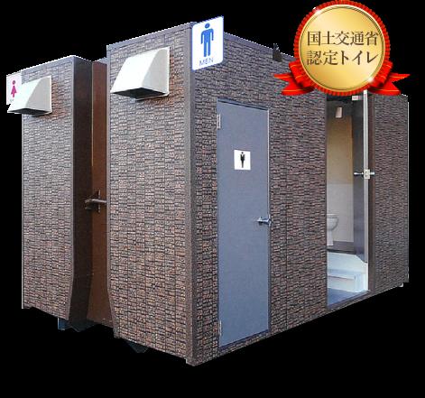 国土交通省認定トイレ