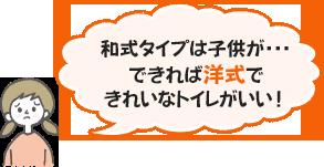 和式タイプは子供が・・・できれば洋式できれいなトイレがいい!
