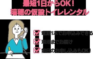 最短1日からOK!瑞穂の仮設トイレレンタル