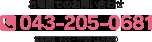 043-205-0681